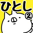 【ひとし】専用2