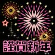 動く!ネオンメッセージ2(正月・クリスマス)