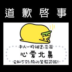 สติ๊กเกอร์ไลน์ BananaMan Message Stickers