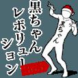 黒ちゃんレボリューション365