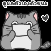 สติ๊กเกอร์ไลน์ แมวสลิด ดุ๊กดิ๊ก 2