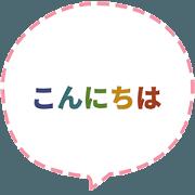 สติ๊กเกอร์ไลน์ Quick Reply JA practical Dialogue2(CS C)