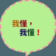 สติ๊กเกอร์ไลน์ Quick Reply TW practical Dialogue1(CS F)
