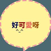 สติ๊กเกอร์ไลน์ Quick Reply TW practical Dialogue2(CS E)
