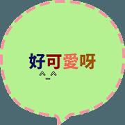 สติ๊กเกอร์ไลน์ Quick Reply TW practical Dialogue2(CS F)
