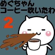 สติ๊กเกอร์ไลน์ Moves! Megu-chan easy to use sticker 2