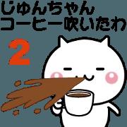 สติ๊กเกอร์ไลน์ Moves! Jun-chan easy to use sticker 2