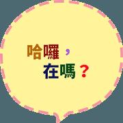 สติ๊กเกอร์ไลน์ Quick Reply TW practical Dialogue3(CS E)