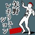矢野レボリューション365