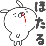 สติ๊กเกอร์ไลน์ HOTARU cute name stickers