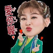 สติ๊กเกอร์ไลน์ Taiwan Ayumi  Lotus Wang Sticker of Love