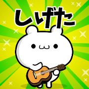 สติ๊กเกอร์ไลน์ Dear Shigeta's. Sticker!!