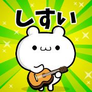 สติ๊กเกอร์ไลน์ Dear Shisui's. Sticker!!