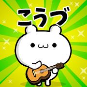 สติ๊กเกอร์ไลน์ Dear Kozu's. Sticker!!