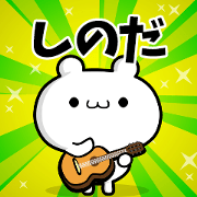 สติ๊กเกอร์ไลน์ Dear Shinoda's. Sticker!!