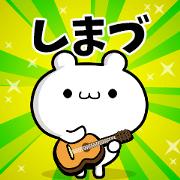 สติ๊กเกอร์ไลน์ Dear Shimazu's. Sticker!!