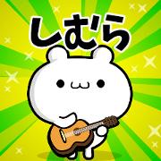 สติ๊กเกอร์ไลน์ Dear Shimura's. Sticker!!