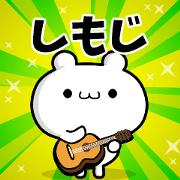 สติ๊กเกอร์ไลน์ Dear Shimoji's. Sticker!!