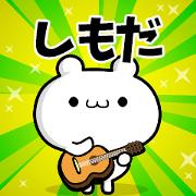 สติ๊กเกอร์ไลน์ Dear Shimoda's. Sticker!!