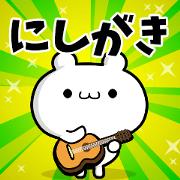สติ๊กเกอร์ไลน์ Dear Nishigaki's. Sticker!!