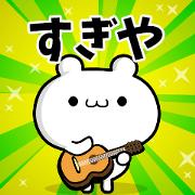 สติ๊กเกอร์ไลน์ Dear Sugiya's. Sticker!!