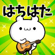 สติ๊กเกอร์ไลน์ Dear Hachihata's. Sticker!!