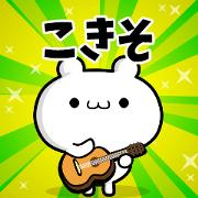 สติ๊กเกอร์ไลน์ Dear Kokiso's. Sticker!!