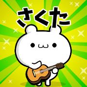 สติ๊กเกอร์ไลน์ Dear Sakuta's. Sticker!!