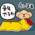 LINEスタンプランキング | トイプーのぷう太郎 冬編2