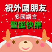 สติ๊กเกอร์ไลน์ สุขสันต์วันคริสต์มาส [หลายภาษา]A10