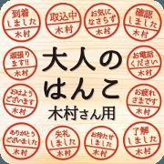 สติ๊กเกอร์ไลน์ Adult-like seal for Mr./Ms Kimura