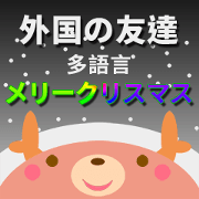 สติ๊กเกอร์ไลน์ สุขสันต์วันคริสต์มาส [หลายภาษา]B07