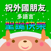 สติ๊กเกอร์ไลน์ สุขสันต์วันคริสต์มาส [หลายภาษา]B09