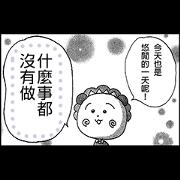 สติ๊กเกอร์ไลน์ Coji-Coji Comic Stickers