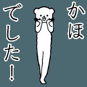 สติ๊กเกอร์ไลน์ Kaho sends a Sticker