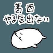 สติ๊กเกอร์ไลน์ Kasai is incompetent