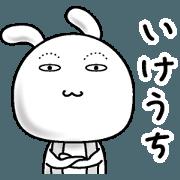 สติ๊กเกอร์ไลน์ Rabbit of a natural face 084