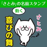 สติ๊กเกอร์ไลน์ satomi's animation sticker