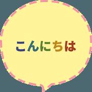 สติ๊กเกอร์ไลน์ Quick Reply JA practical Dialogue2(CS E)