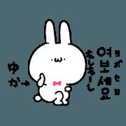 สติ๊กเกอร์ไลน์ Korean sticker dedicated to Yuka-chan
