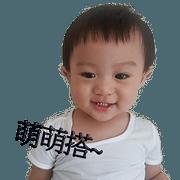 สติ๊กเกอร์ไลน์ Hsieh Bao Baby