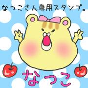 สติ๊กเกอร์ไลน์ Mr.Natsuko,exclusive Sticker