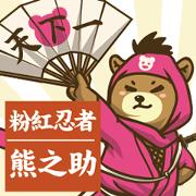 สติ๊กเกอร์ไลน์ Ninja in pink - kumanosuke