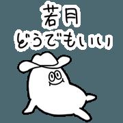 สติ๊กเกอร์ไลน์ Wakatsuki is incompetent