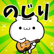 สติ๊กเกอร์ไลน์ Dear Nojiri's. Sticker!!