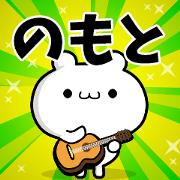 สติ๊กเกอร์ไลน์ Dear Nomoto's. Sticker!!