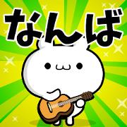 สติ๊กเกอร์ไลน์ Dear Namba's. Sticker!!