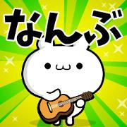 สติ๊กเกอร์ไลน์ Dear Nambu's. Sticker!!