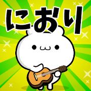 สติ๊กเกอร์ไลน์ Dear Niori's. Sticker!!