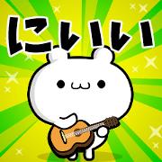 สติ๊กเกอร์ไลน์ Dear Niii's. Sticker!!